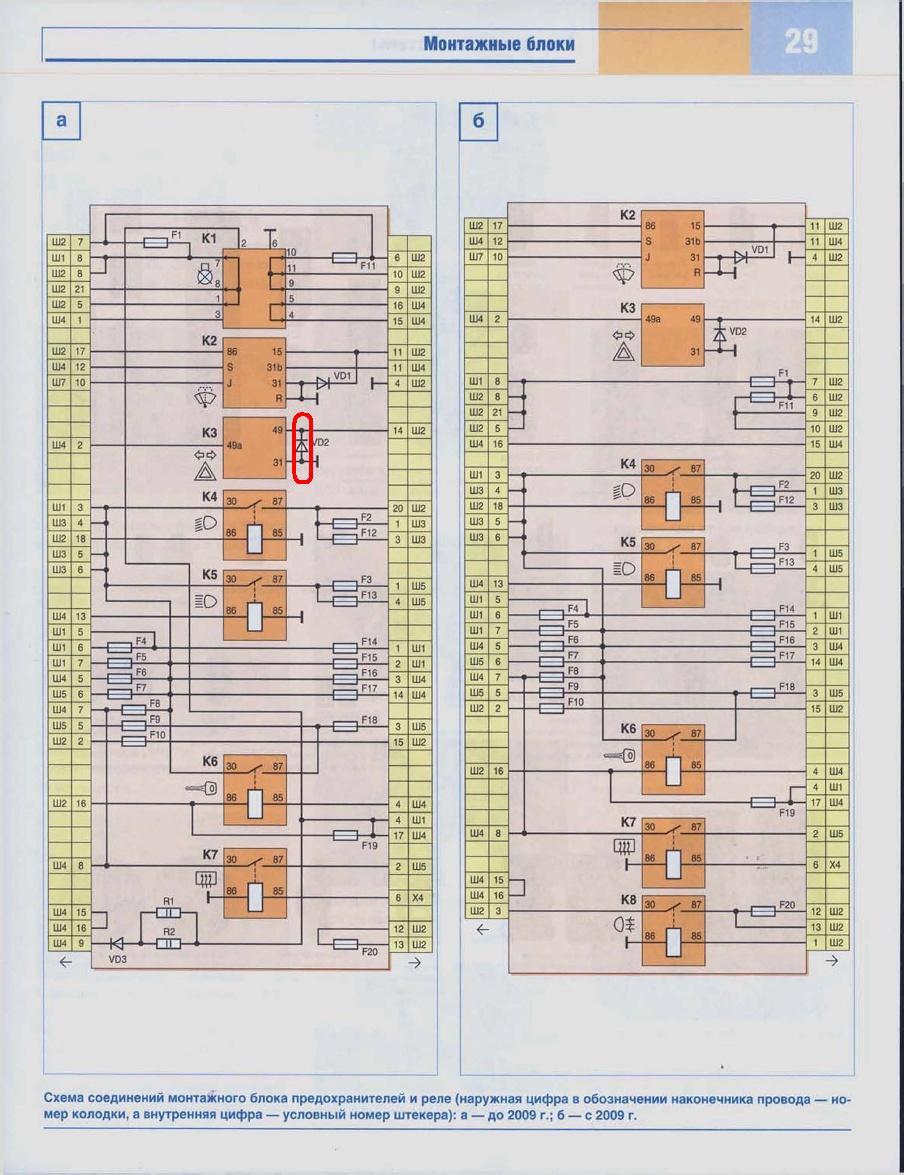 Схема монтажного блока ваз 2115 3722018 08