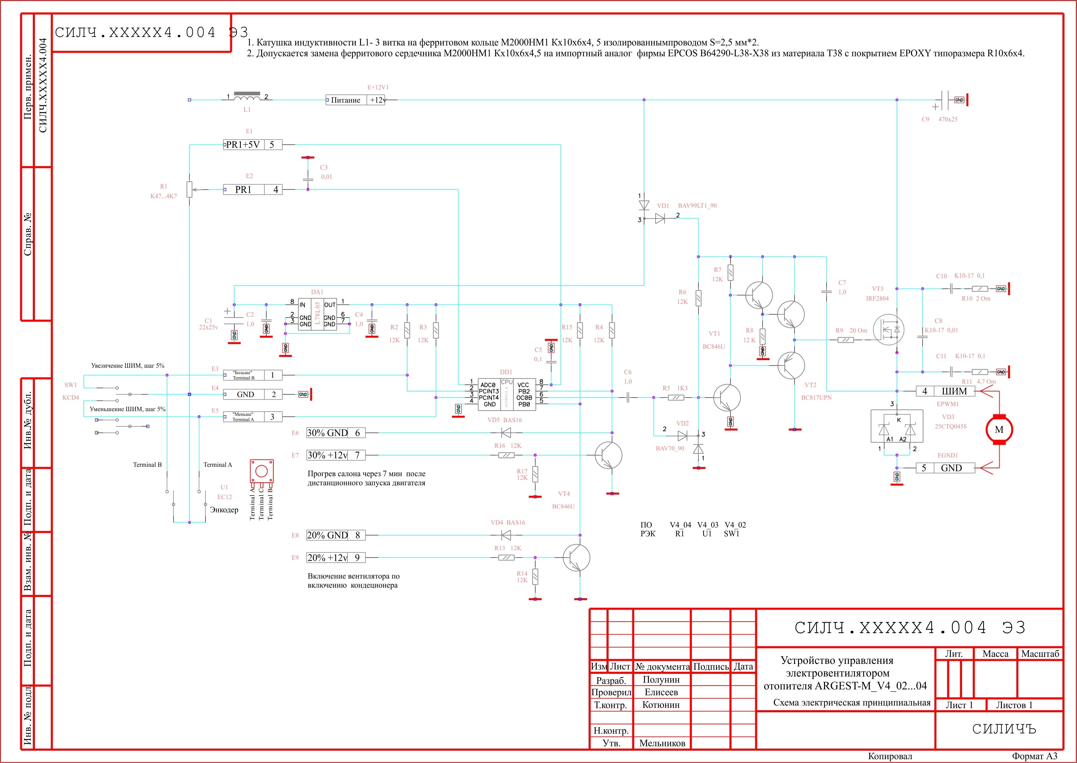 Схема удвоения напряжения постоянного тока