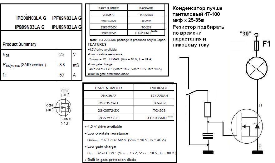 09n03la схема включения