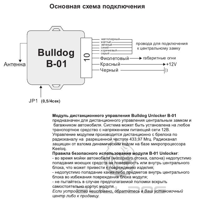 схема сигналки будьдог б 21