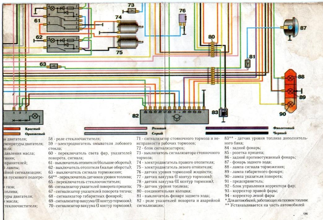 Схема электрооборудования газ 33081 дизель