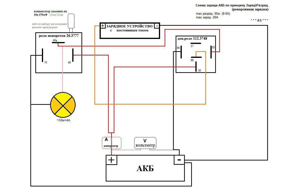 Схема зарядки через реле и лампочку